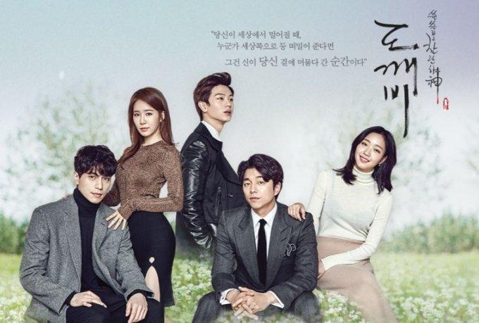 스튜디오드래곤이 제작한 드라마 '도깨비'.