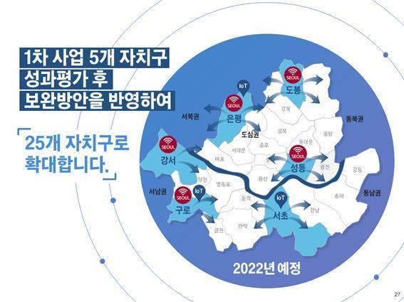 서울시 까치온 시범사업 계획/사진=서울시