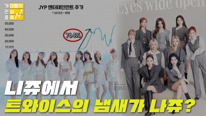 박진영 아이돌 기획력에 베팅…'니쥬'와 함께 오르는 JYP 주가[개관종]