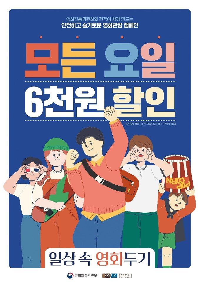 영진위 입장료 할인 이벤트 프로모션 포스터 © 뉴스1