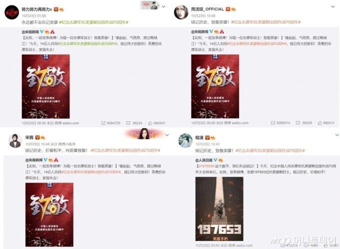 중국 출신 아이돌 엑소 레이, 주결경, 빅토리아, 성소가 웨이보에 올린 '항미원조전쟁'을 기념하는 게시글. /사진=웨이보 갈무리