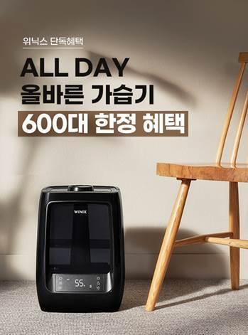 위닉스, ALL DAY 올바른 가습기 600대 한정 프로모션 개최