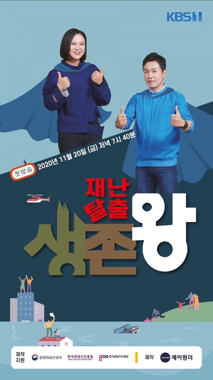 제이원더가 제작하고 있는 KBS 재난·안전 교양 프로그램 '재난탈출 생존왕'/사진제공=제이원더