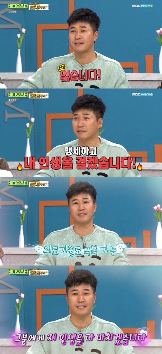 MBCevery1 '비디오스타' © 뉴스1