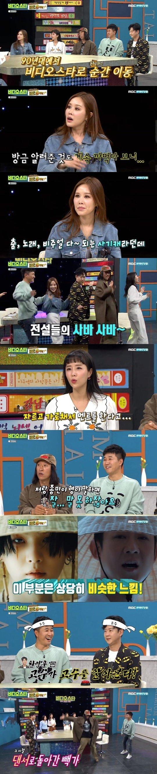 MBC every1 '비디오스타' © 뉴스1