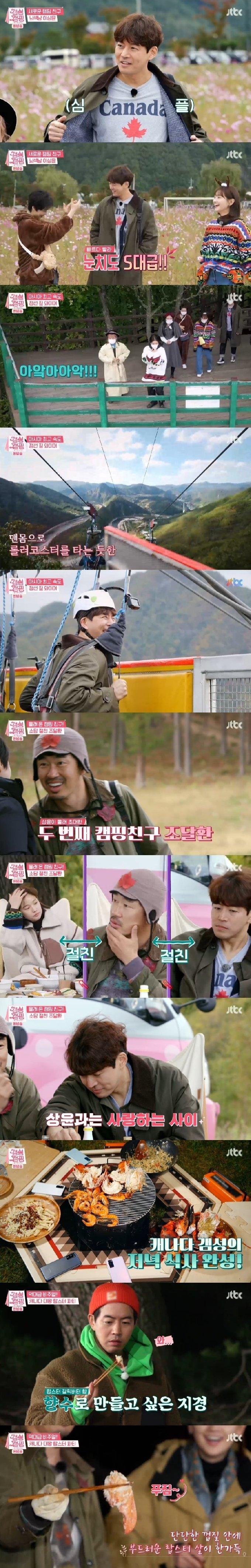 JTBC '갬성캠핑' 캡처 © 뉴스1