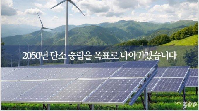 """文 시정연설 8초 기립박수 나온 순간, """"2050년 탄소중립"""" 선언"""