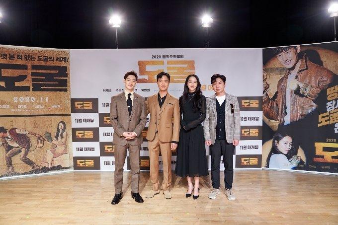 도굴 제작보고회/CJ엔터테인먼트 © 뉴스1