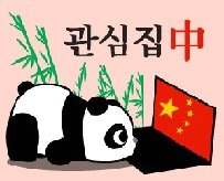 """""""스벅도 못 먹어요, 4등급이라""""…중국판 '경제 카스트'[관심집中]"""