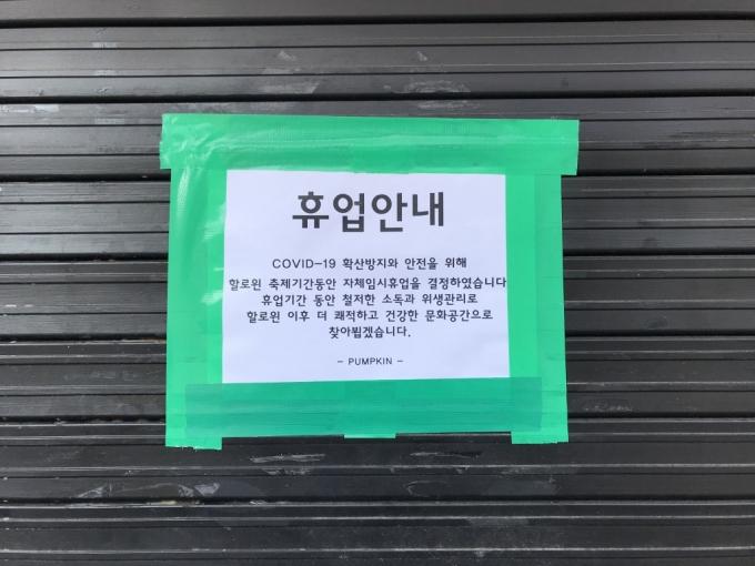 """""""집단감염 또 터지면 끝장"""" 핼러윈 D-1 이태원"""