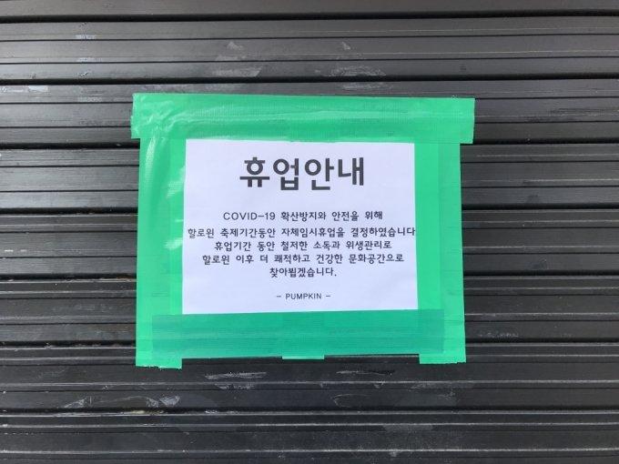 핼러윈데이 자체 휴무를 밝힌 이태원 클럽/사진=이정현 기자