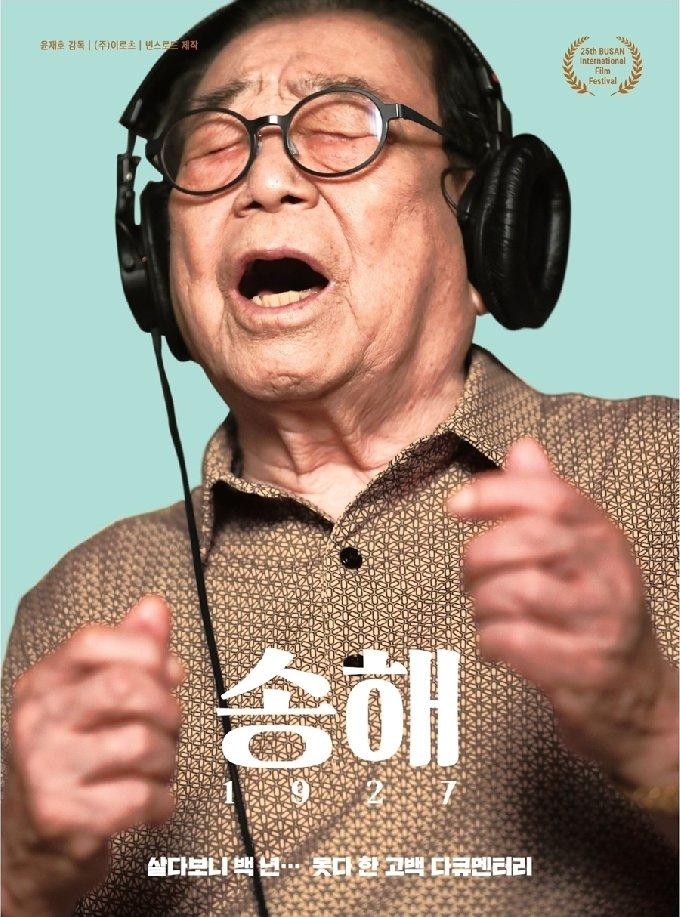 '송해 1927' 포스터 © 뉴스1