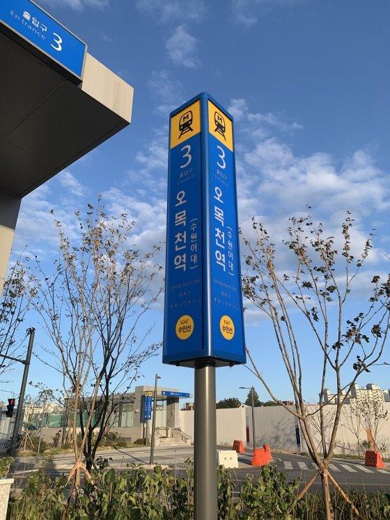 수원여대, 오목천(수원여대)역 개통으로 접근성 향상