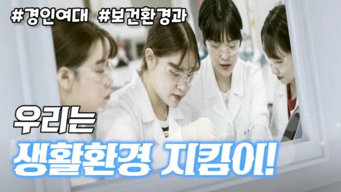 [영상]경인여대 보건환경과, 여성 보건환경 전문가 양성