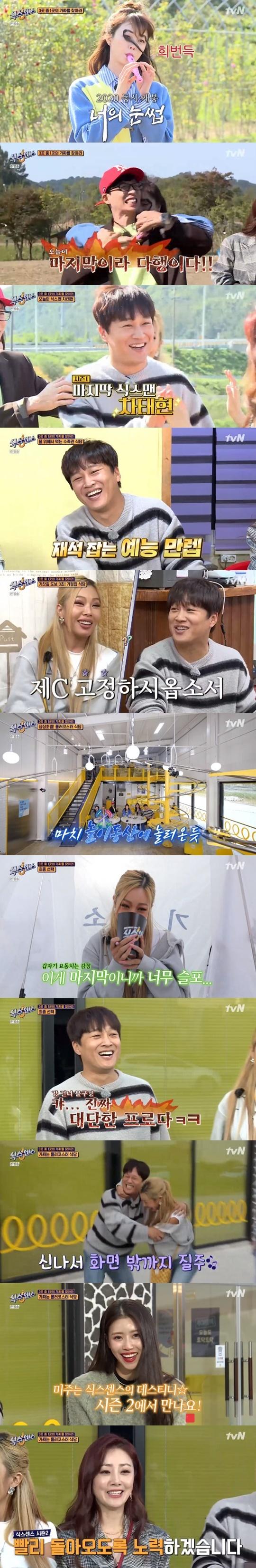 종영 '식스센스' 차태현, 가짜 식당 찾기 성공 …찰떡 게스트(종합)