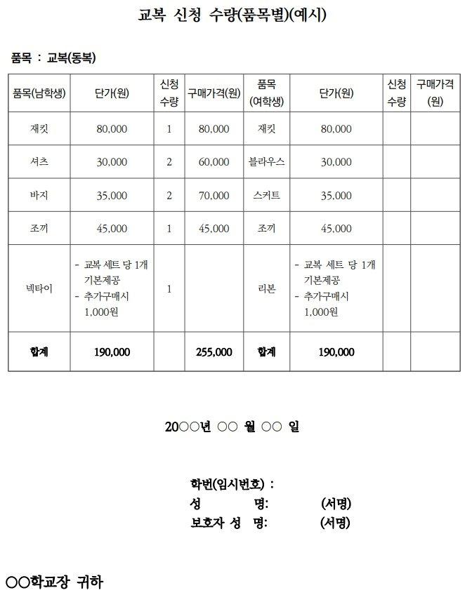 서울시교육청 기존 교복 학교주관구매 길라잡이./뉴스1