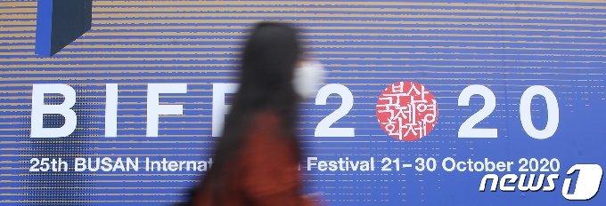 제25회 부산국제영화제(BIFF)가 개막한 21일 부산 해운대구 하늘연극장에서 영화 관람을 마친 관객들이 극장을 나오고 있다. 2020.10.21/뉴스1 © News1 여주연 기자