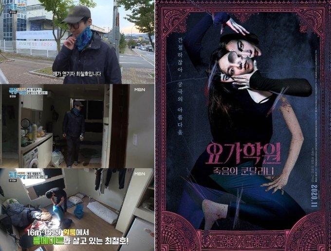 배우 최철호./사진=MBN '현장르포 특종세상' 방송화면, 영화 '요가학원:죽음의쿤달리니' 포스터
