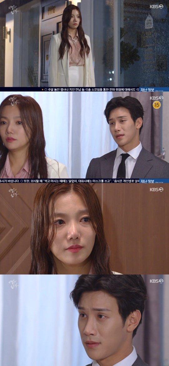 KBS 2TV '비밀의 남자' © 뉴스1