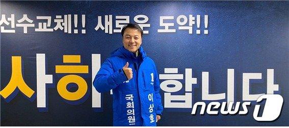 이상호 더불어민주당 부산 사하을 전 지역위원장. © 뉴스1
