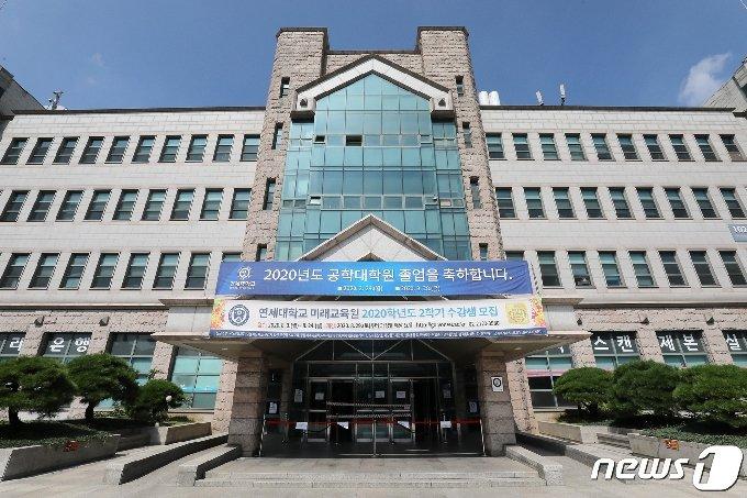 연세대학교 공학원. 2020.8.24/뉴스1 © News1 김진환 기자