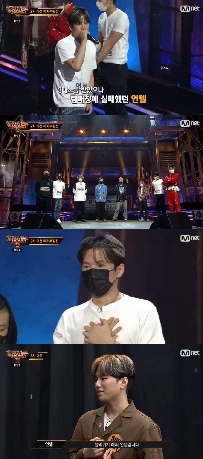 Mnet '쇼미더머니9' 캡처 © 뉴스1