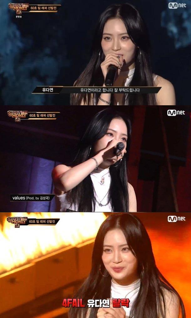 /사진=Mnet '쇼 미 더 머니9' 방송 화면 캡처