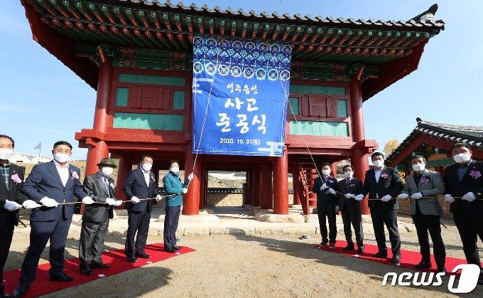 31일 열린 성주역사테마공원 준공식에서 내빈들이 성주사고 제막식을 하고 있다. (성주군 제공) 2020.10.31/뉴스1 © News1 정우용 기자