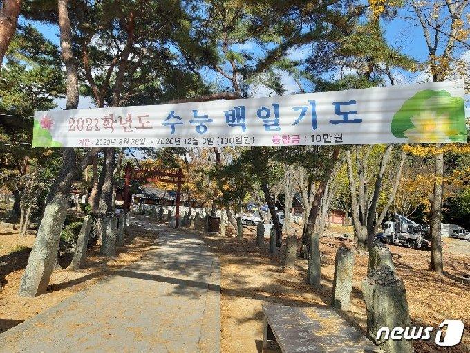 경기 화성시 용주사 입구에 걸린 수능관련 현수막.© 뉴스1 유재규 기자