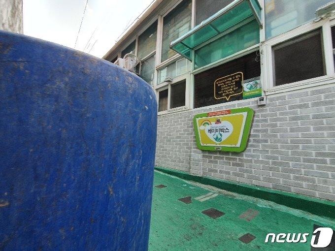 서울 관악구 난곡동 '베이비 박스' 앞 © 뉴스1 황덕현 기자
