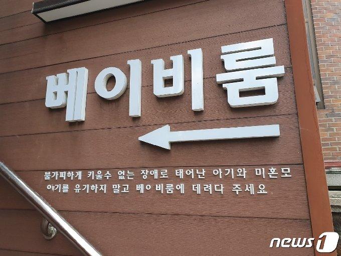 서울 관악구 난곡동 '베이비룸' 앞 © 뉴스1 황덕현 기자