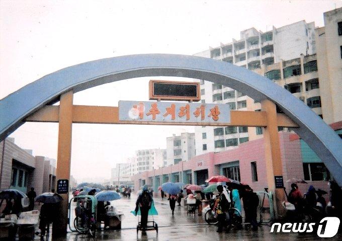 2000년대 중반 새로 단장한 '해주거리시장'의 입구 모습. (사진 제공: 미디어한국학)© 뉴스1