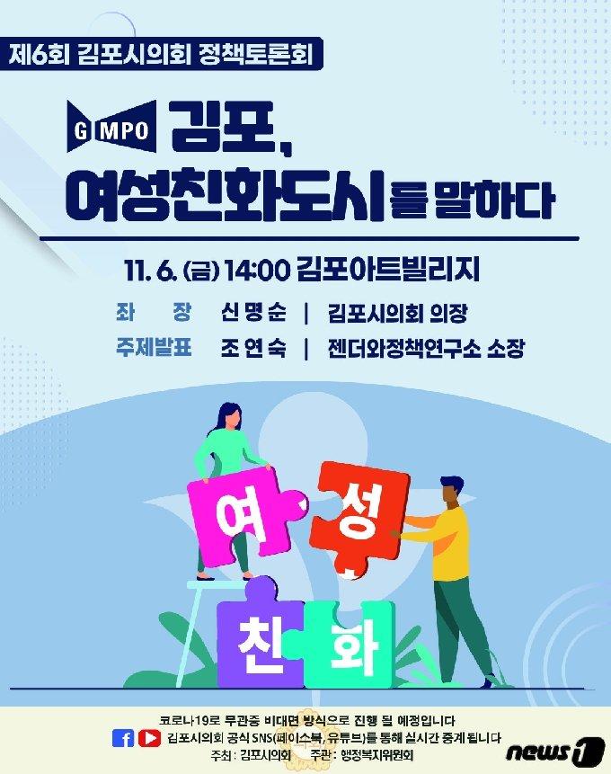 김포시의회 정책토론회 포스터(김포시의회 제공) © 뉴스1
