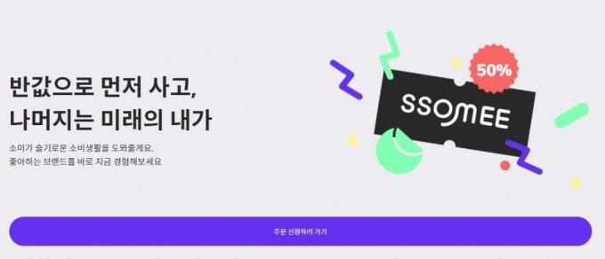 오프널 '소비의미학' 사이트
