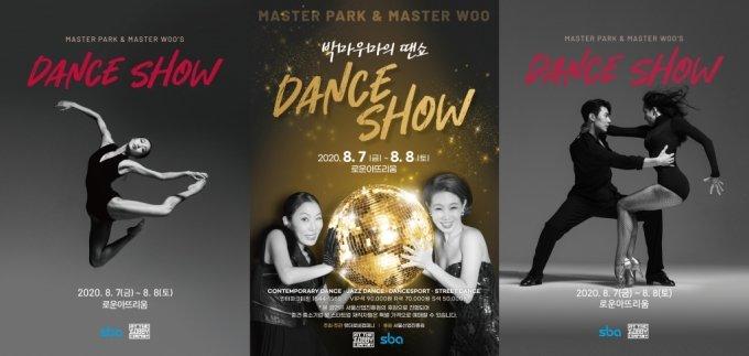 지난 8월 성황리에 공연을 마친 앳더로비컴퍼니의 '박마우마의 땐쇼'/사진제공=앳더로비컴퍼니