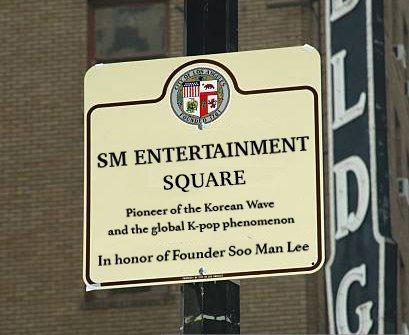 미국 LA에 SM 엔터테인먼트 스퀘어 생긴다