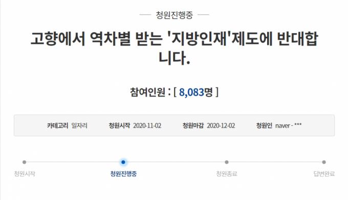 청와대 국민청원 홈페이지 캡처.