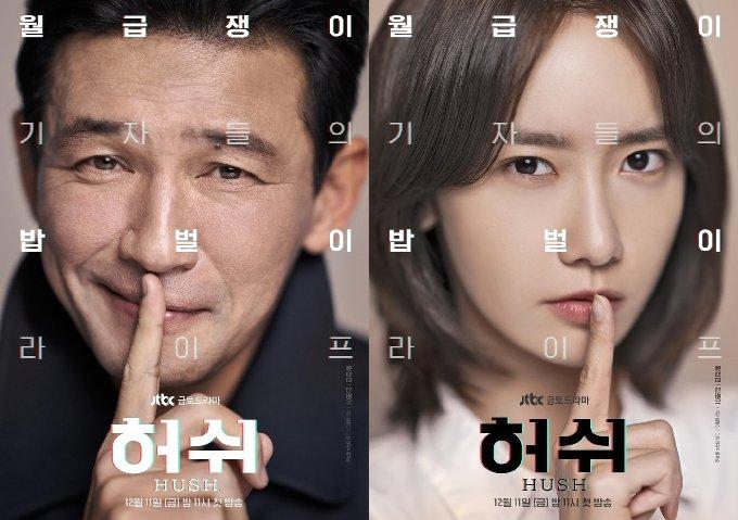 황정민(왼쪽) 임윤아 / JTBC '허쉬' 티저 포스터 © 뉴스1