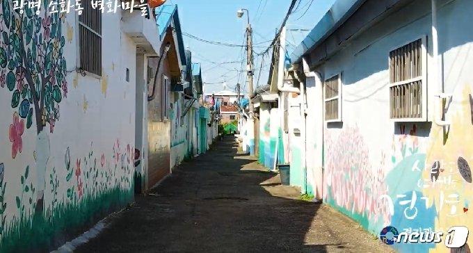 광명 소하동 벽화마을'.(경기관광공사 제공)/© 뉴스1