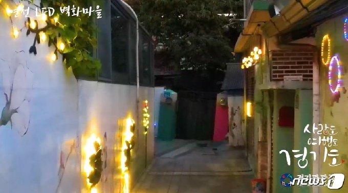 '연천 LED벽화마을'(경기관광공사 제공)/© 뉴스1