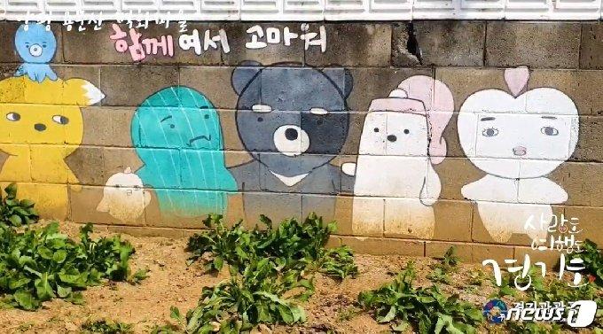 '양평 용문산 벽화마을'(경기관광공사 제공)/© 뉴스1