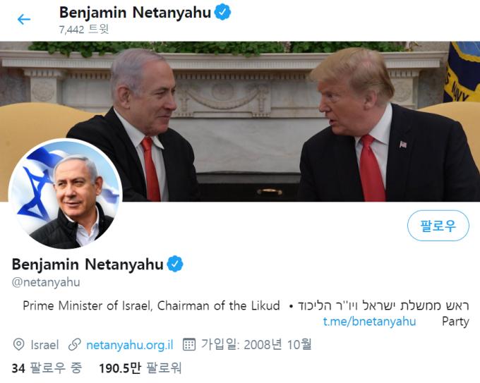 /사진=베냐민 네타냐후 이스라엘 총리 트위터 갈무리