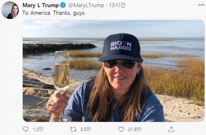 """트럼프 조카, 바이든 당선에 축배 들었다 """"고마워요, 여러분"""""""