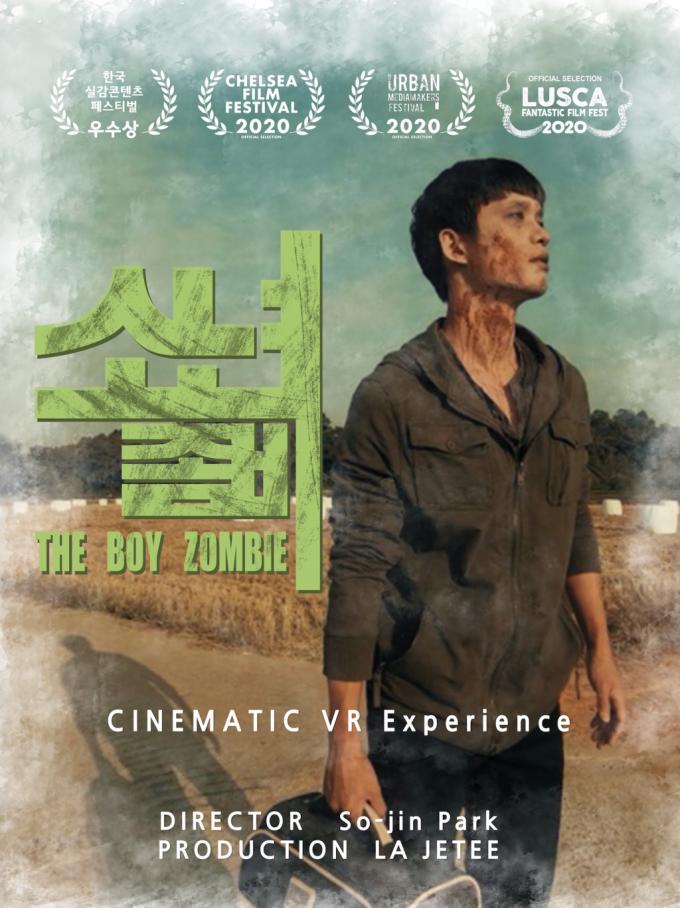 제작사라제떼에서 제작한 VR 영화 '소년좀비'(2020)/사진제공=제작사라제떼