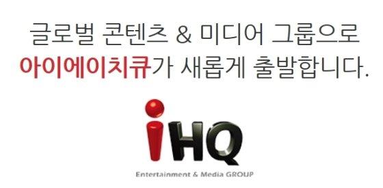 [단독]삼본전자컨소시엄, IHQ 인수 추진…매매가 1000억