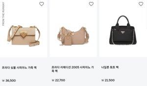 프라다 가방이 2만원?…'00' 빠진 공식 홈피 오류에 SNS 결제 인증 속출