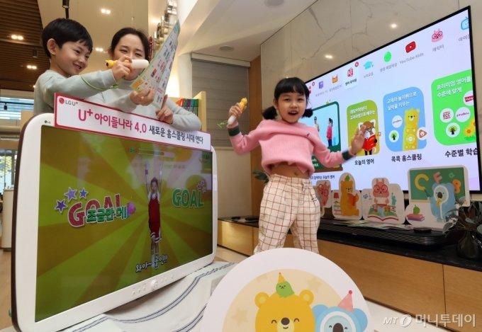 [사진]LG유플러스 '아이들나라 4.0' 출시