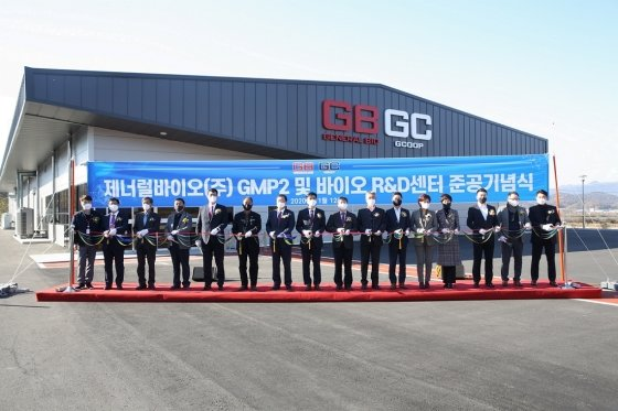 제너럴바이오, 80억 투자해 제조시설 및 R&D 센터 확장 준공