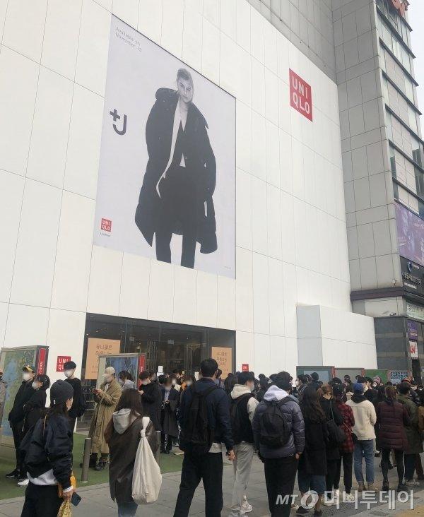 13일 오전 서울 중구 유니클로 명동중앙점에 오픈 전부터 손님들이 줄을 길게 늘어서 있다/사진=오정은 기자
