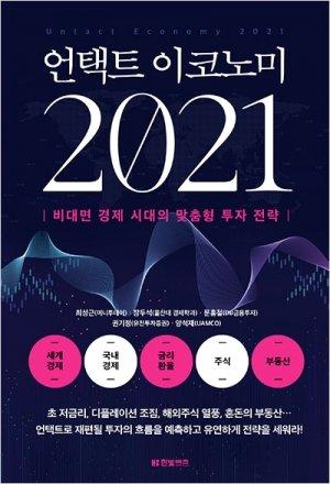 2021년 언택트 시대, 맞춤형 투자 전략을 제시하다